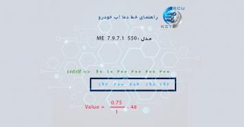 راهنمای کاهش دمای آب MVM 550
