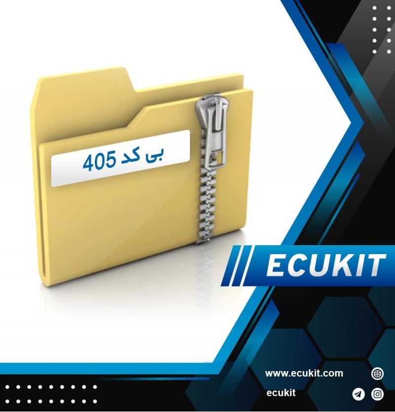 فایل بی کدزیمنس  405 tu5  CRC-E2