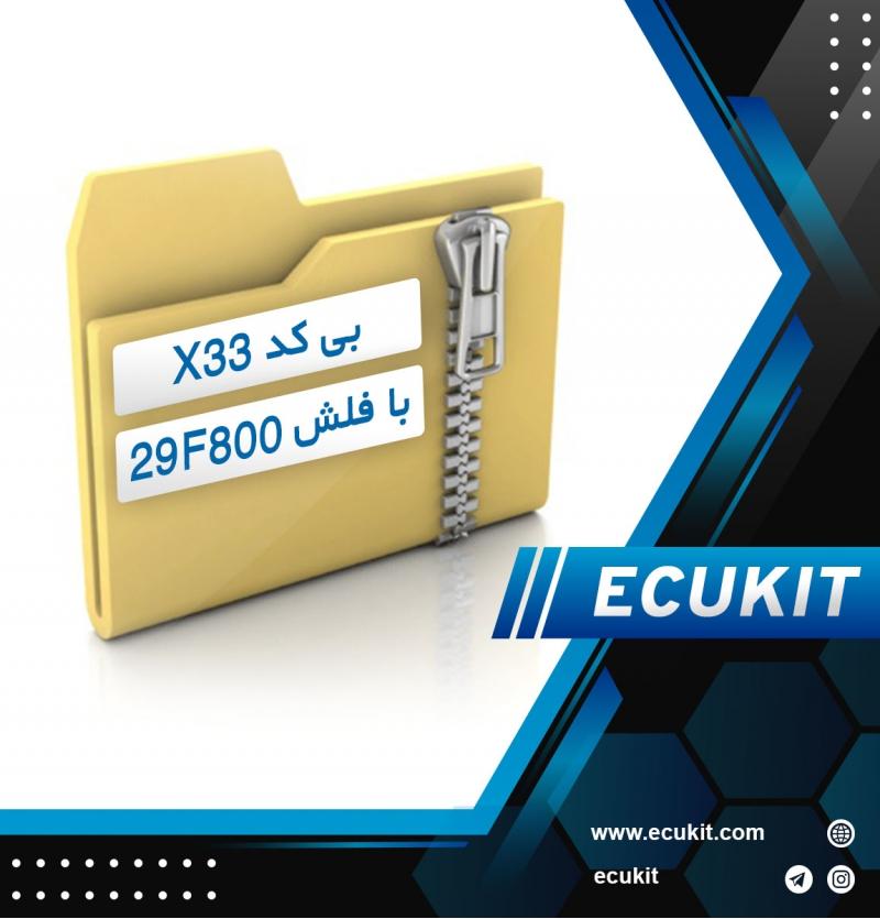 فایل بی کد خودرو X33 با ایسیو بوش 7.9.7