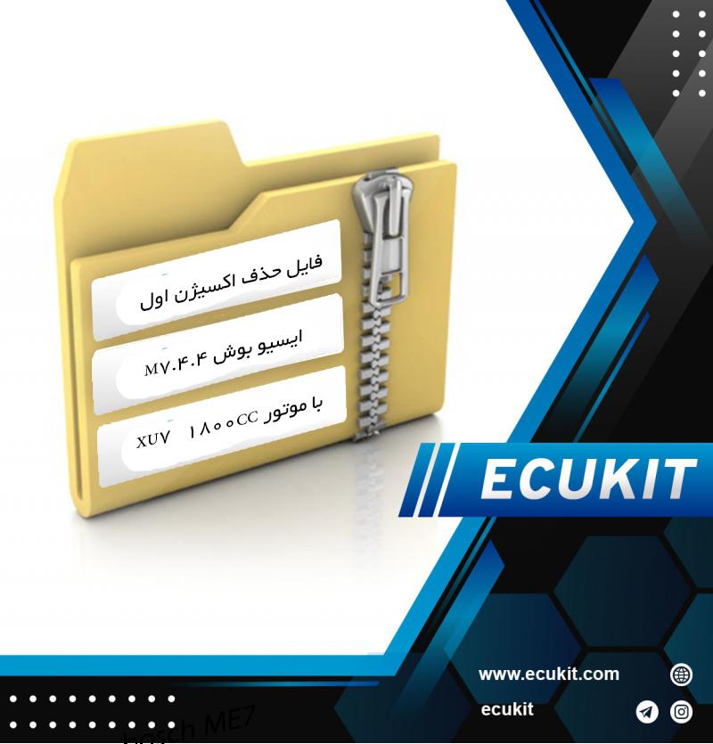 فایل حذف اکسیژن اول ایسیو بوش M7.4.4 با موتور XU7   1800CC