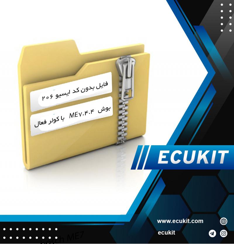 فایل بدون کد ایسیو ۲۰۶  بوش  ME7.4.4   با کولر فعال
