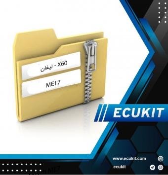 فایل بی کد لیفان  X60 -AT - حذف سنسور اکسیژن دوم و کاتالیست  و فلش