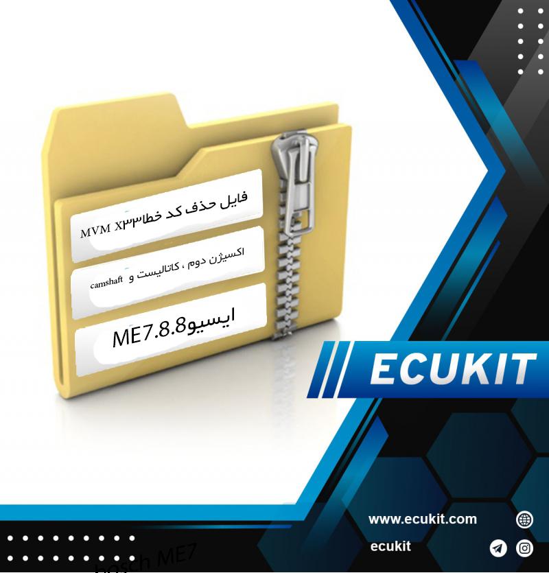 فایل حذف کد خطاMVM X33 - اکسیژن دوم ، کاتالیست و  camshaft  با ایسیوME7.8.8
