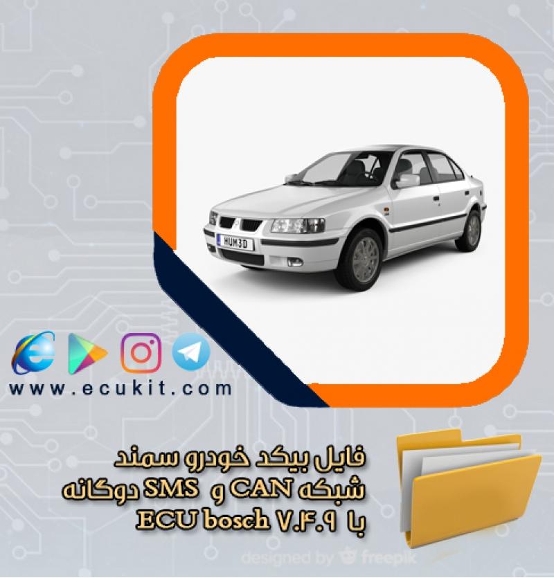 فایل بیکد خودرو سمندبا شبکه CAN و  SMS دوگانه – با  ECU bosch 7.4.9