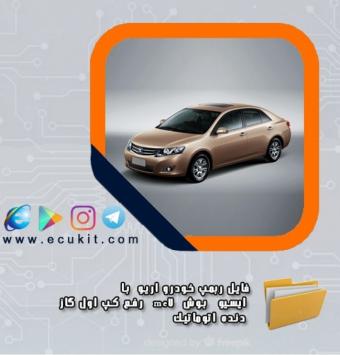 فایل ربمپ خودرو اریو  با  ایسیو   بوش  me7   رفع کپ اول گاز - دنده اتوماتیک