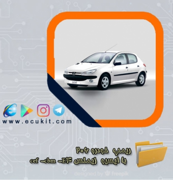 ریمپ  خودرو 206  با ایسیو  زیمنس cef     cbm      E4