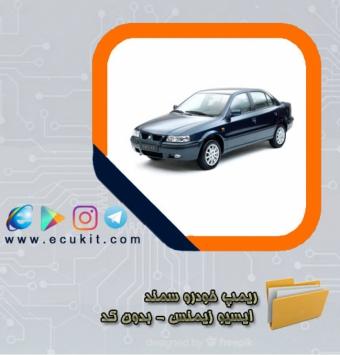 ریمپ خودرو سمند - ایسیو زیمنس - بدون کد