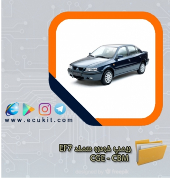 ریمپ خودرو سمند EF7 -  CBM- CGE