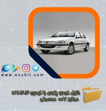 فایل خودرو پارس با ایسیو M7.4.4   موتور xu7  معمولی   حذف اکسیژن اول  جهت خودروهای  دوگانه دست