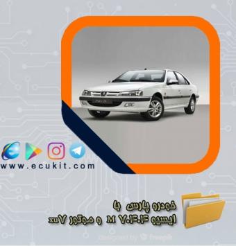 خودرو پارس  با ایسیو M 7.4.4  و موتور xu7