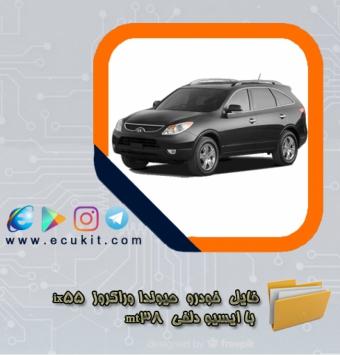فایل  خودرو  هیوندا وراکروز  ix55 با ایسیو دلفی  mt38  حذف کدهای خطا   0420     0430     0140