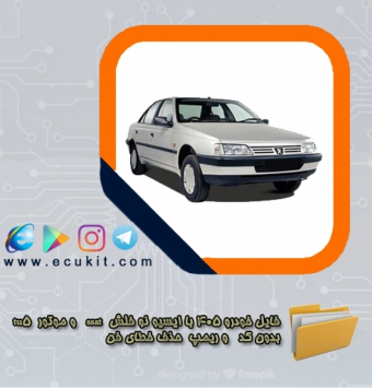 فایل خودرو 405 با ایسیو نو فلش  ssat   و موتور  tu5    بدون کد   و ریمپ  حذف خطای فن