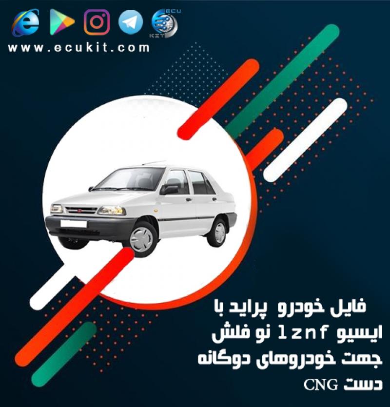 فایل خودرو  پراید با ایسیو lznf نو فلش جهت خودروهای دوگانه دست CNG
