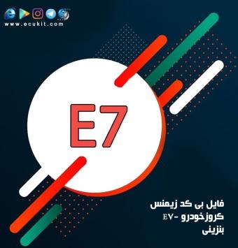 فایل بی کد زیمنس کروزخودرو E7- بنزینی –یورو 4 با کالیبره  c05ee4c1