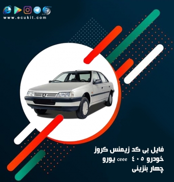 فایل بی کد زیمنس کروز خودرو 405  ceee یورو چهار بنزینی با کالیبره yg20240183-a