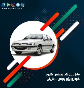فایل بی کد زیمنس کروز خودرو پژو پارس – بنزینی یورو4 با کالیبره yg20240183-b