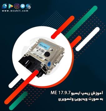 اموزش ریمپ ایسیو  ME17.9.7 به صورت ویدیویی توسط  TNM 7000