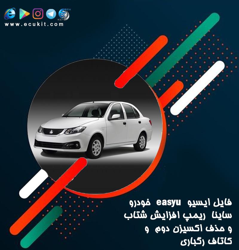 فایل ایسیو  easyu  خودرو  ساینا ریمپ افزایش شتاب  و حذف اکسیژن دوم  و کاتاف رگباری
