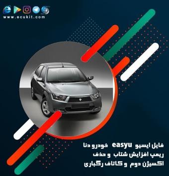 فایل ایسیو  easyu  خودرو  دنا EF7 ریمپ افزایش شتاب  و حذف اکسیژن دوم  و کاتاف رگباری
