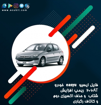فایل ایسیو  easyu  خودرو  206 MT ریمپ افزایش شتاب  و حذف اکسیژن دوم  و کاتاف رگباری