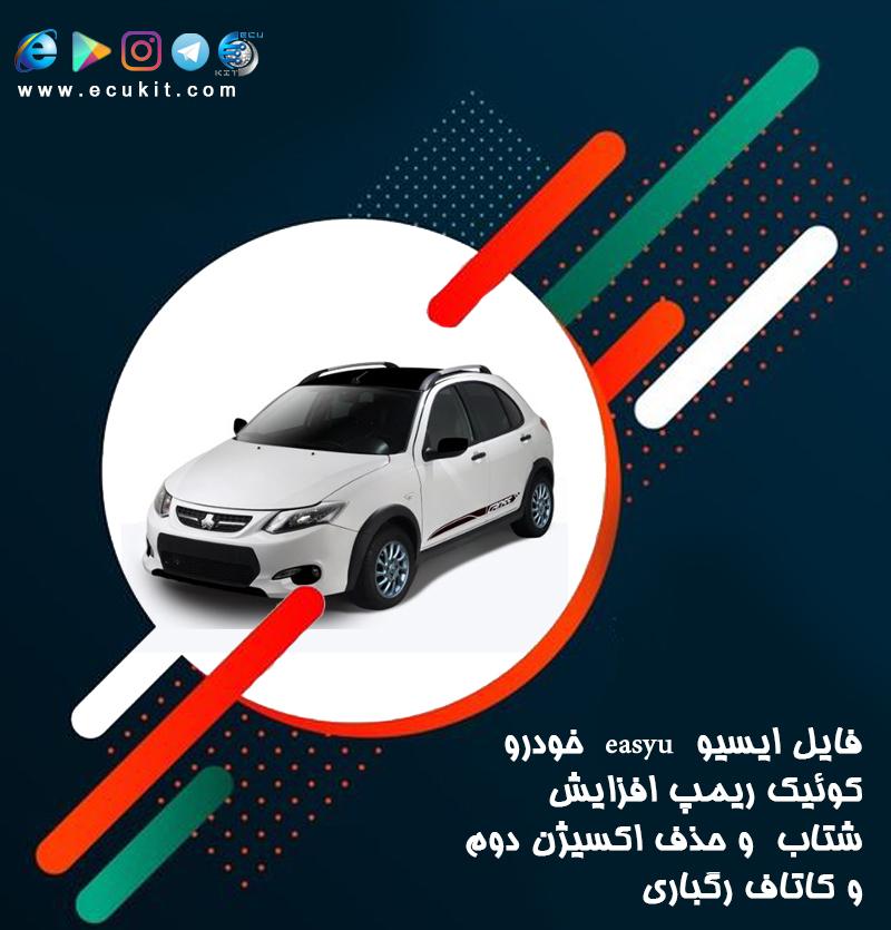 فایل ایسیو  easyu  خودرو  کوئیک ریمپ افزایش شتاب  و حذف اکسیژن دوم  و کاتاف رگباری