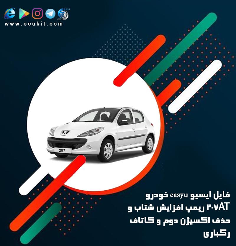 فایل ایسیو  easyu  خودرو  207AT  ریمپ افزایش شتاب  و حذف اکسیژن دوم  و کاتاف رگباری
