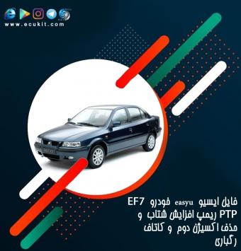 فایل ایسیو  easyu  خودرو  EF7 PTP ریمپ افزایش شتاب  و حذف اکسیژن دوم  و کاتاف رگباری