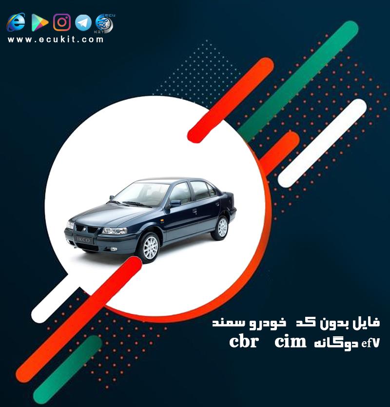 فایل بدون کد   خودرو سمند ef7 دوگانه  cbr   cim